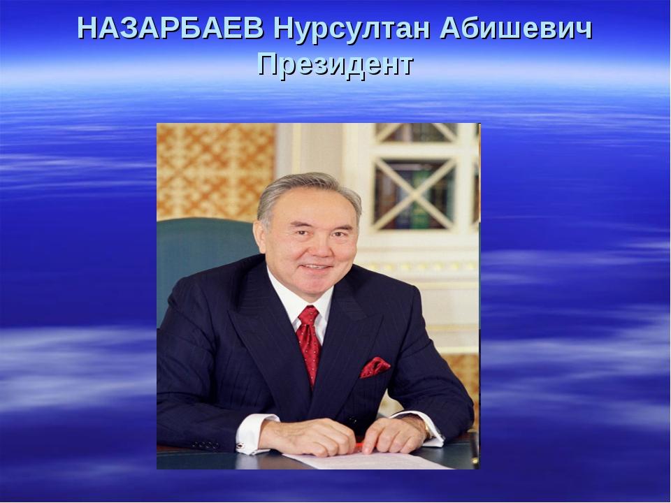 НАЗАРБАЕВ Нурсултан Абишевич Президент
