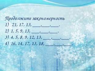 Продолжите закономерность 1) 21, 17, 13, ___,___,___. 2) 1, 5, 9, 13, ___,__