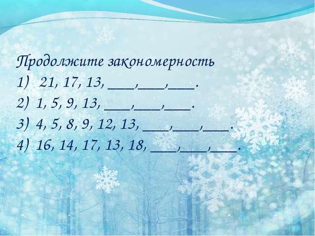 Продолжите закономерность 1) 21, 17, 13, ___,___,___. 2) 1, 5, 9, 13, ___,__...