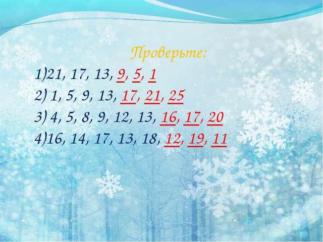 Проверьте: 21, 17, 13, 9, 5, 1 1, 5, 9, 13, 17, 21, 25 4, 5, 8, 9, 12, 13, 16...