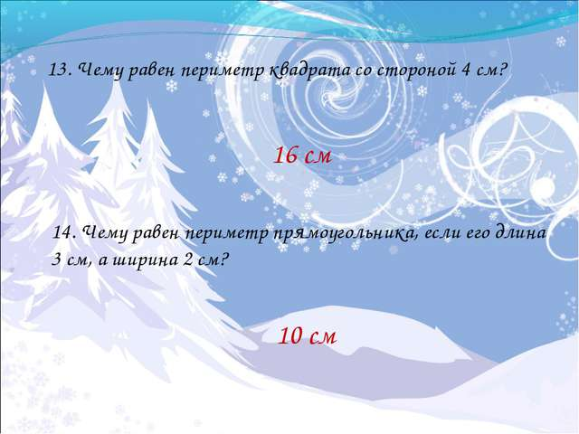 13. Чему равен периметр квадрата со стороной 4 см? 16 см 14. Чему равен перим...