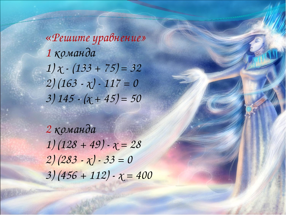 «Решите уравнение» 1 команда 1) x - (133 + 75) = 32 2) (163 - x) - 117 = 0 3)...