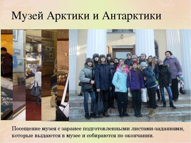 Музей Арктики и Антарктики Посещение музея с заранее подготовленными листами-...