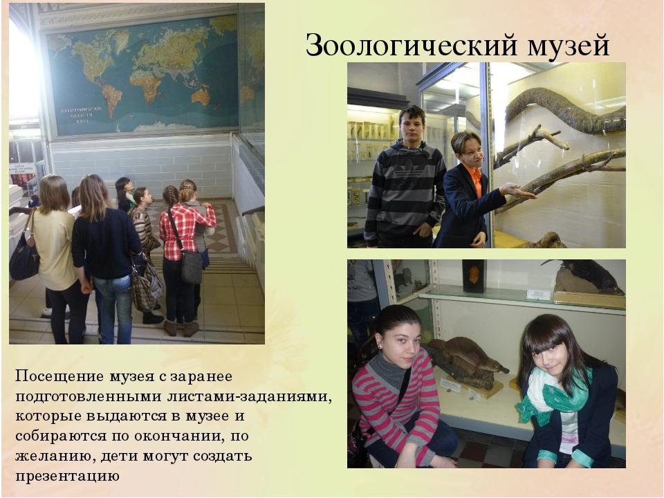 Зоологический музей Посещение музея с заранее подготовленными листами-задания...