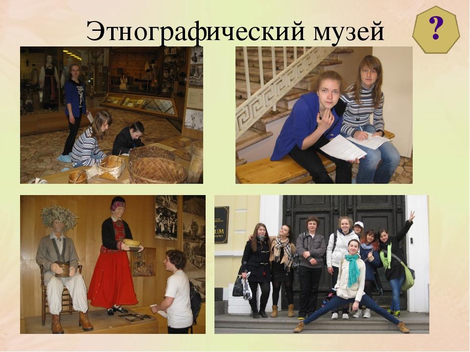 Этнографический музей ?