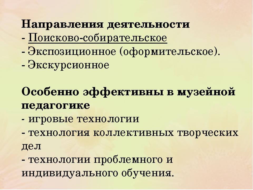 Направления деятельности - Поисково-собирательское - Экспозиционное (оформите...