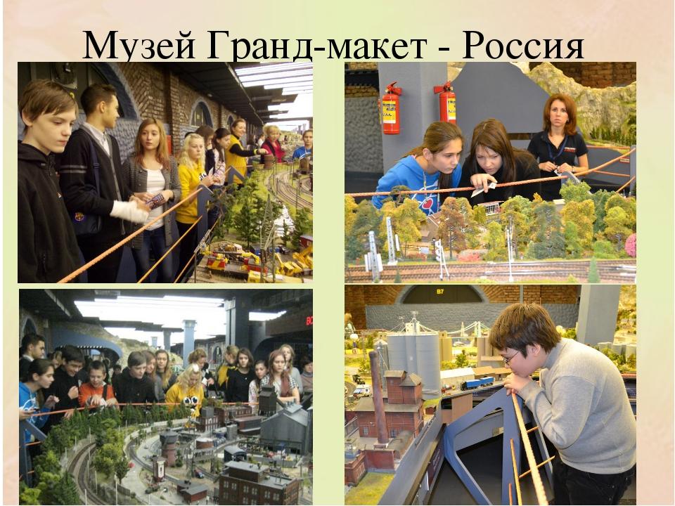 Музей Гранд-макет - Россия