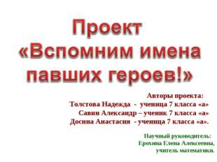 Авторы проекта: Толстова Надежда - ученица 7 класса «а» Савин Александр – уче