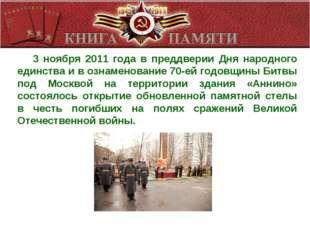 3 ноября 2011 года в преддверии Дня народного единства и в ознаменование 70-