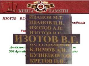 ИЗОТОВ ВЛАДИМИР ГРИГОРЬЕВИЧ 1926 года рождения Ушёл на фронт добровольцем в