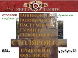 СТОЛЯРОВ С.Н. похоронен на Преображенском кладбище: участок 48, ряд 5, могила