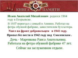 Исаев Анатолий Михайлович родился 1904 году в Егорьевске. В 1937 переехал с