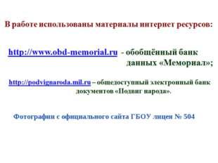 Фотографии с официального сайта ГБОУ лицея № 504