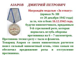 АЗАРОВ ДМИТРИЙ ПЕТРОВИЧ Награждён медалью «За отвагу» (приказ № 3Н от 20 дека
