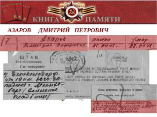 АЗАРОВ ДМИТРИЙ ПЕТРОВИЧ