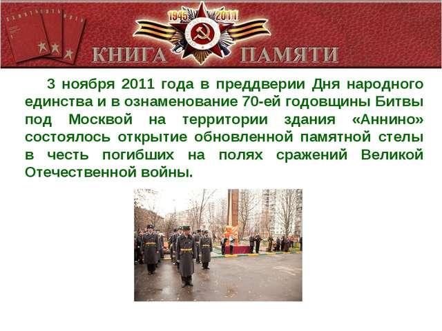 3 ноября 2011 года в преддверии Дня народного единства и в ознаменование 70-...