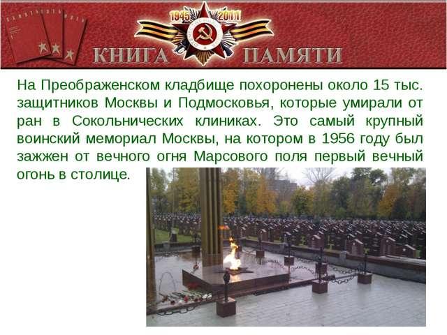 На Преображенском кладбище похоронены около 15 тыс. защитников Москвы и Подмо...