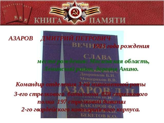 АЗАРОВ ДМИТРИЙ ПЕТРОВИЧ 1923 года рождения место рождения: Московская область...
