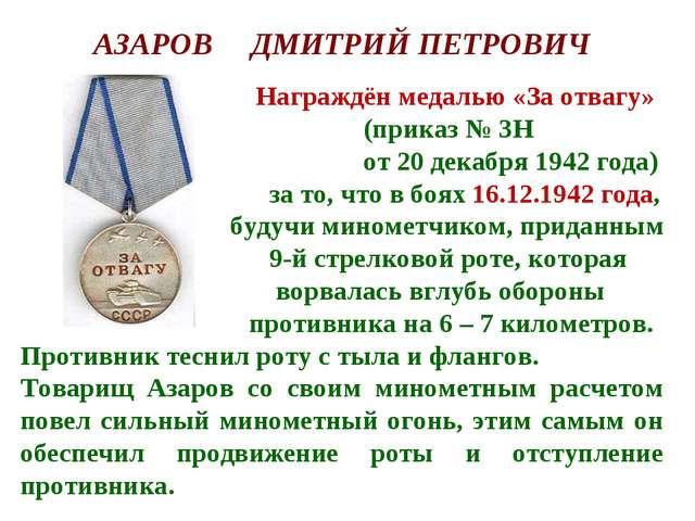 АЗАРОВ ДМИТРИЙ ПЕТРОВИЧ Награждён медалью «За отвагу» (приказ № 3Н от 20 дека...