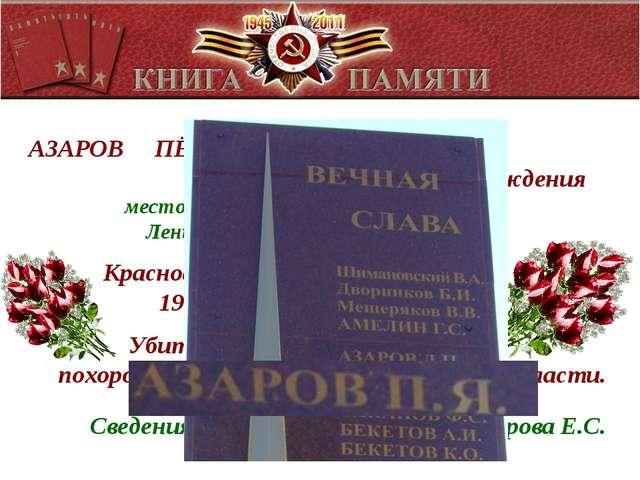 АЗАРОВ ПЁТР ЯКОВЛЕВИЧ 1904 года рождения место рождения: Московская область,...