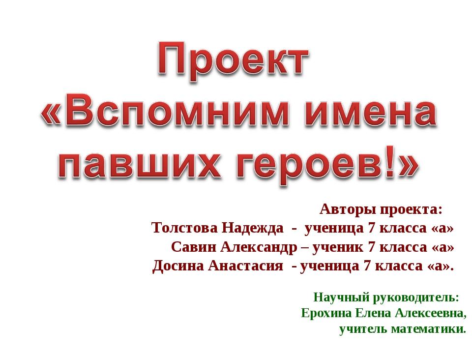 Авторы проекта: Толстова Надежда - ученица 7 класса «а» Савин Александр – уче...