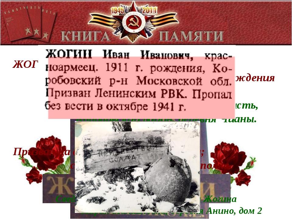 ЖОГИН ИВАН ИВАНОВИЧ 1911 года рождения место рождения: Московская область, Ко...