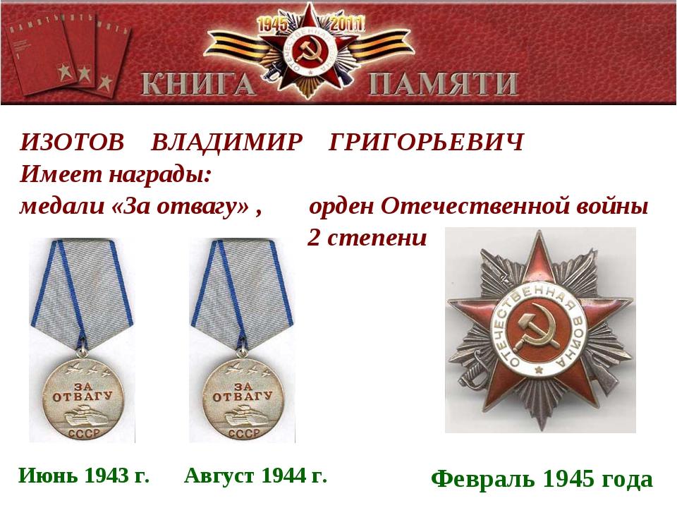 ИЗОТОВ ВЛАДИМИР ГРИГОРЬЕВИЧ Имеет награды: медали «За отвагу» , орден Отечес...
