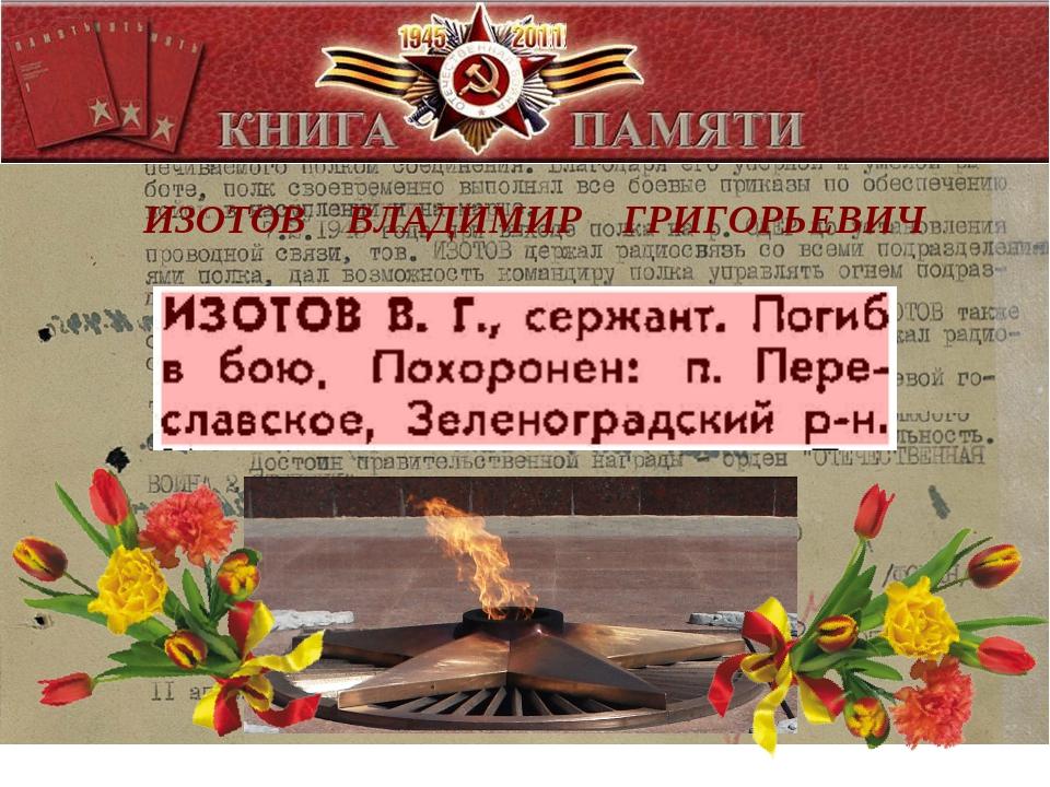ИЗОТОВ ВЛАДИМИР ГРИГОРЬЕВИЧ