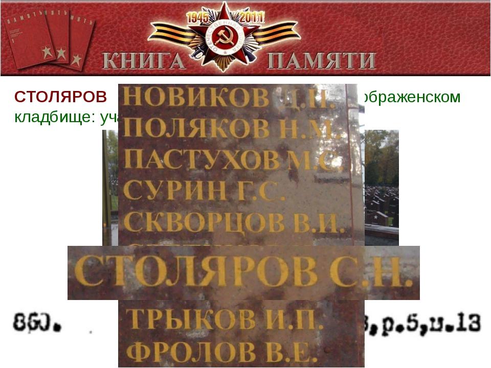 СТОЛЯРОВ С.Н. похоронен на Преображенском кладбище: участок 48, ряд 5, могила...