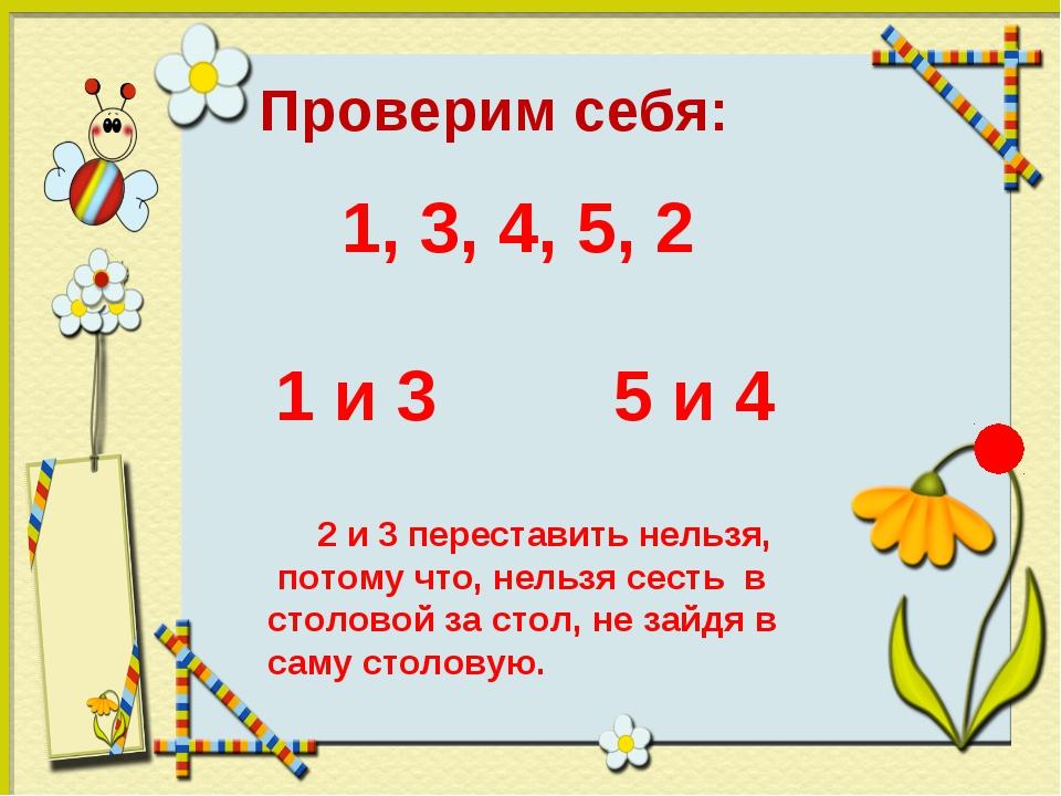1 и 3 5 и 4 1, 3, 4, 5, 2 2 и 3 переставить нельзя, потому что, нельзя сесть...