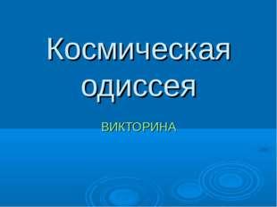 Космическая одиссея ВИКТОРИНА
