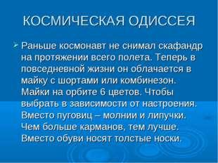 КОСМИЧЕСКАЯ ОДИССЕЯ Раньше космонавт не снимал скафандр на протяжении всего п