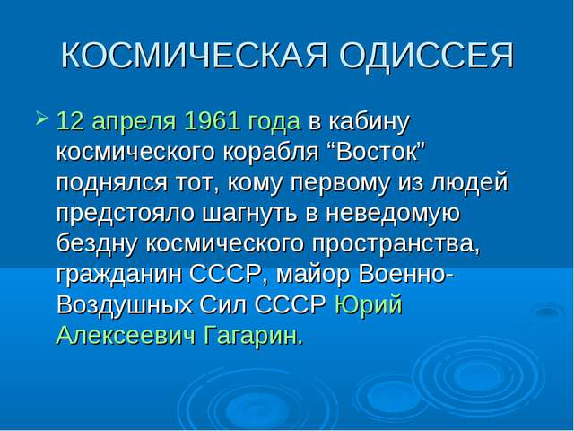 """КОСМИЧЕСКАЯ ОДИССЕЯ 12 апреля 1961 года в кабину космического корабля """"Восток..."""