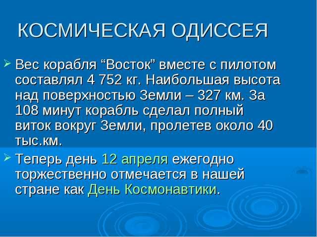 """КОСМИЧЕСКАЯ ОДИССЕЯ Вес корабля """"Восток"""" вместе с пилотом составлял 4 752 кг...."""