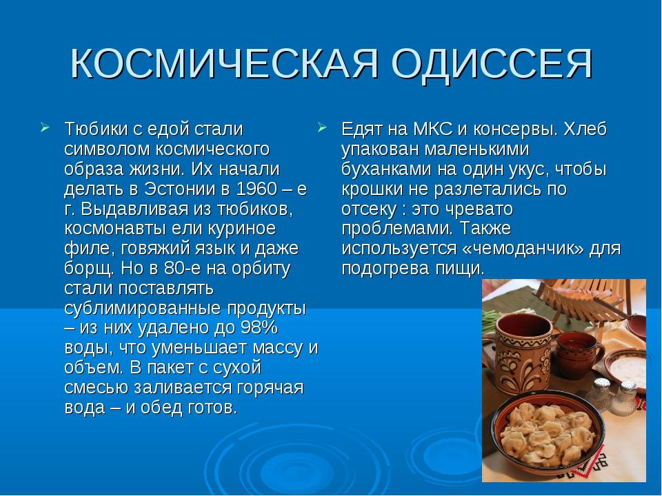 КОСМИЧЕСКАЯ ОДИССЕЯ Тюбики с едой стали символом космического образа жизни. И...