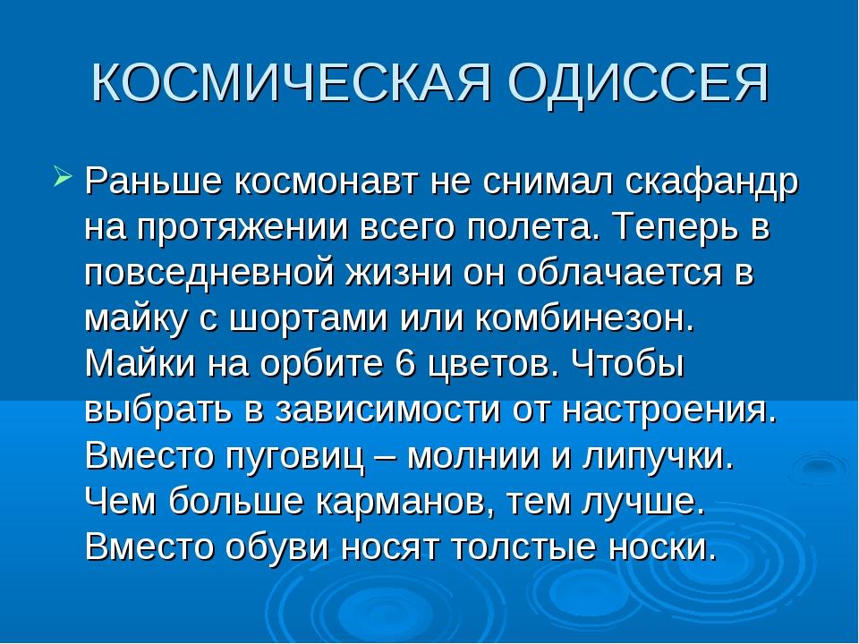 КОСМИЧЕСКАЯ ОДИССЕЯ Раньше космонавт не снимал скафандр на протяжении всего п...
