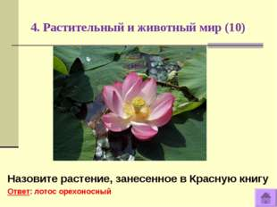 4. Растительный и животный мир (10) Назовите растение, занесенное в Красную к