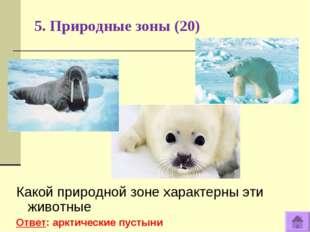 5. Природные зоны (20) Какой природной зоне характерны эти животные Ответ: ар