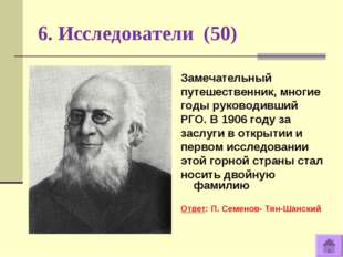 6. Исследователи (50) Замечательный путешественник, многие годы руководивший