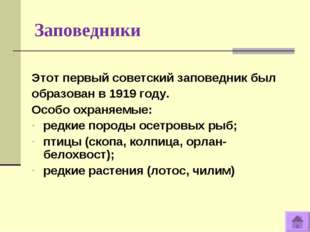 Заповедники Этот первый советский заповедник был образован в 1919 году. Особо