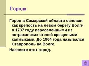 Города Город в Самарской области основан как крепость на левом берегу Волги в