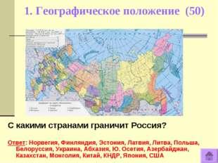 1. Географическое положение (50) С какими странами граничит Россия? Ответ: Но