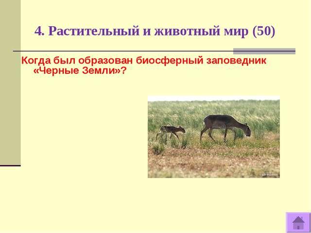 4. Растительный и животный мир (50) Когда был образован биосферный заповедник...