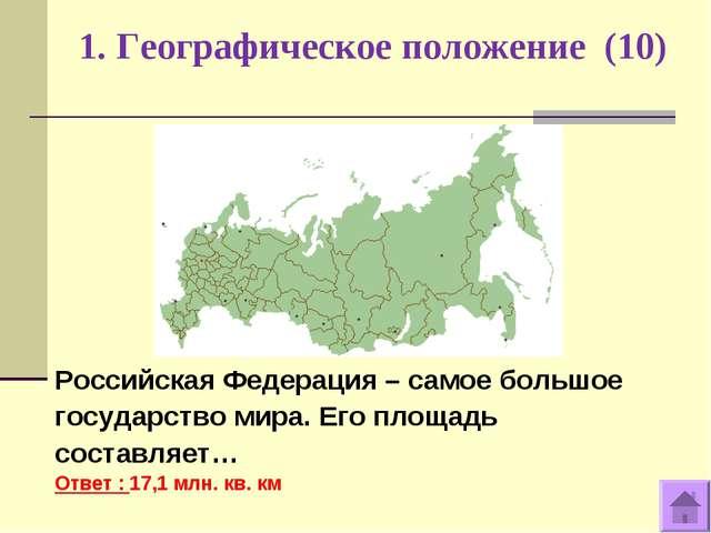 1. Географическое положение (10) Российская Федерация – самое большое государ...