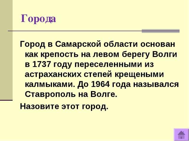 Города Город в Самарской области основан как крепость на левом берегу Волги в...
