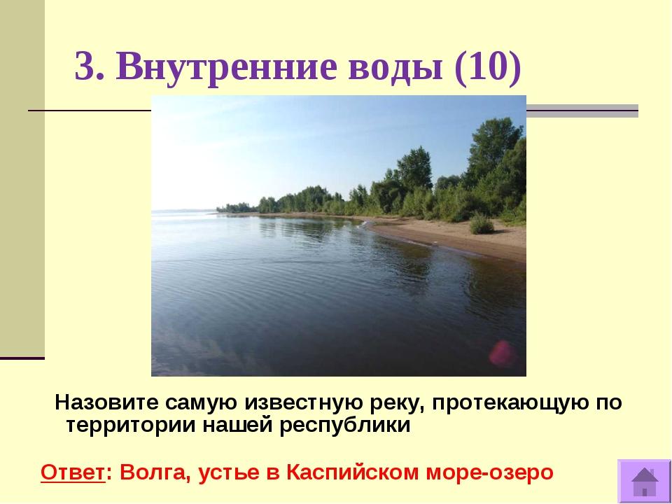 3. Внутренние воды (10) Назовите самую известную реку, протекающую по террито...