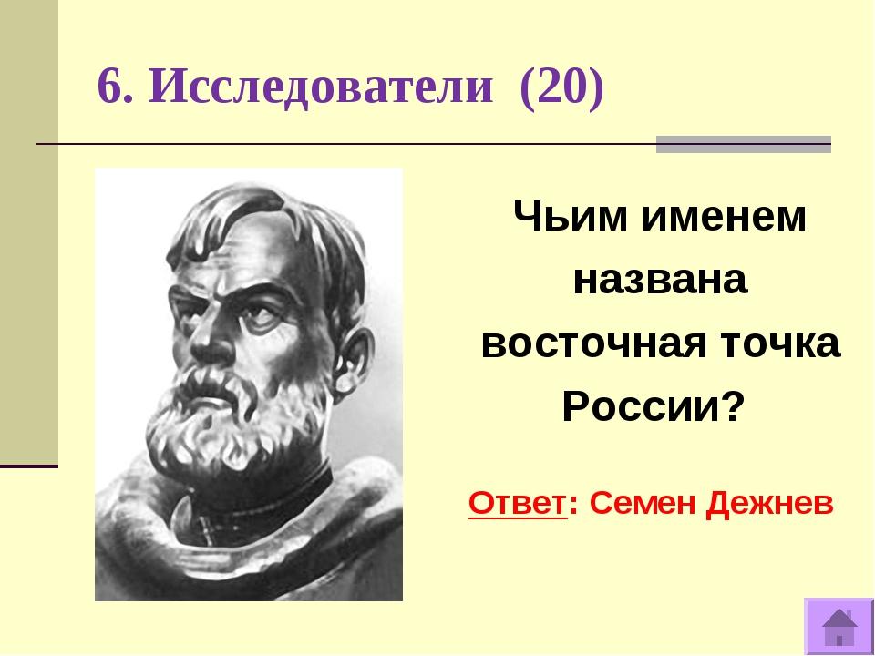 6. Исследователи (20) Чьим именем названа восточная точка России? Ответ: Семе...