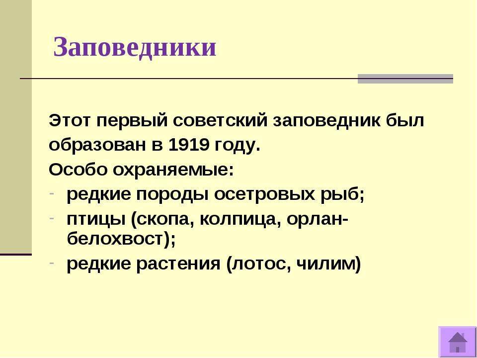 Заповедники Этот первый советский заповедник был образован в 1919 году. Особо...