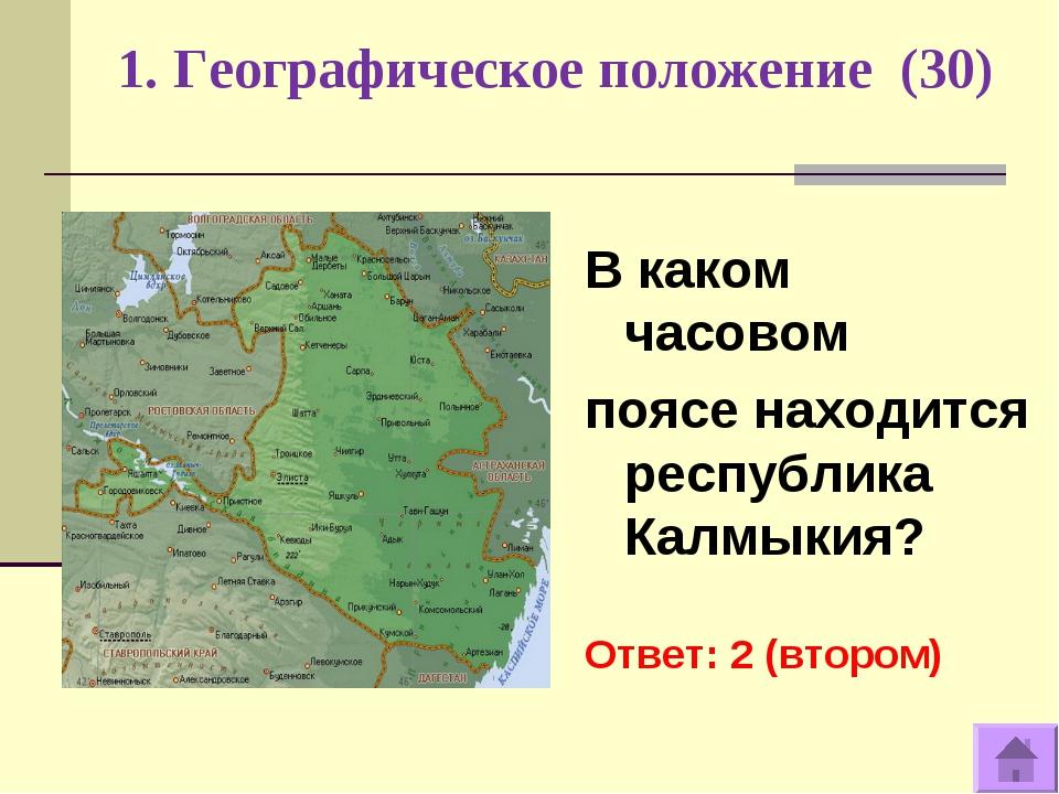1. Географическое положение (30) В каком часовом поясе находится республика К...