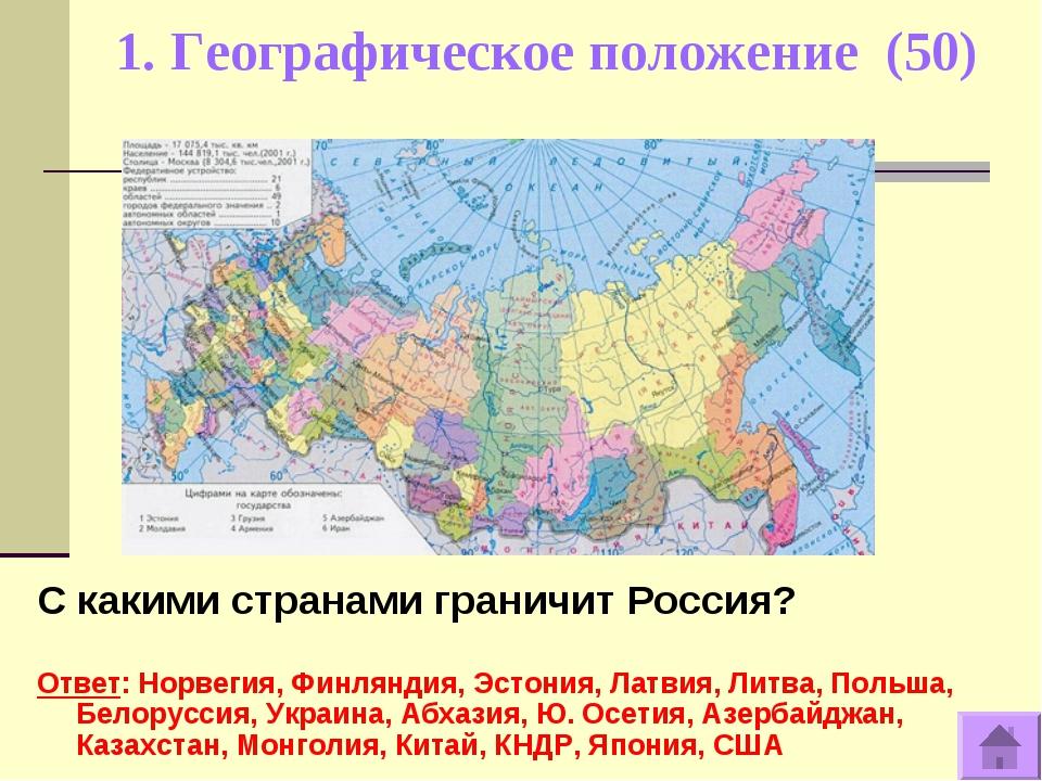 1. Географическое положение (50) С какими странами граничит Россия? Ответ: Но...